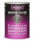 Hg2209 Промывка Для Сильно Загрязненных Дв 5-Мин 887Мл