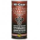 Hg2222 Промывка Двигат 444Мл Для Перехода На Синт